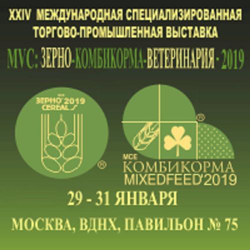 """24-ая Международная Выставка """"MVC: Зерно-Комбикорма-Ветеринария-2019"""" пройдет 29-31 января"""