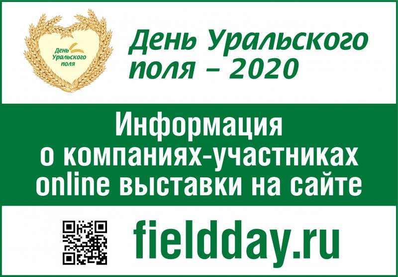 Информация об участниках online-выставки «День Уральского поля-2020» доступна на сайте fieldday.ru