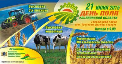 В Ульяновской области пройдет День поля - 2015