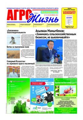 АГРОЖИЗНЬ №10 (54) ноябрь 2015