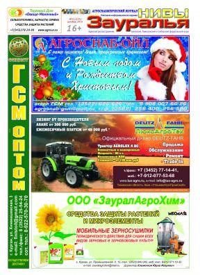 НИВЫ ЗАУРАЛЬЯ №11 (133) декабрь 2015